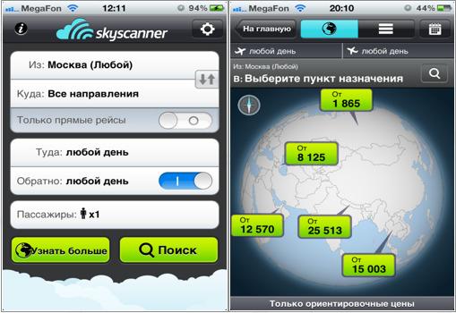 10 бесплатных travel-приложений для iPhone. Изображение № 2.