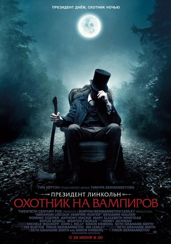 Президент Линкольн: Охотник на вампиров. Изображение № 1.