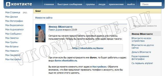 Сеть ВКонтакте дала сбой. Изображение № 1.