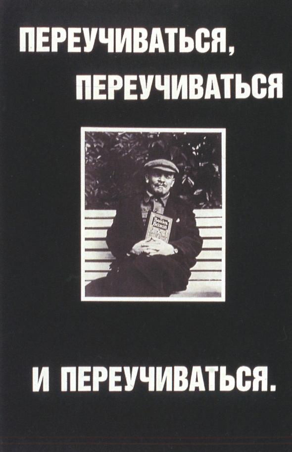 Искусство плаката вРоссии 1884–1991 (1991г, часть 8-ая). Изображение №11.