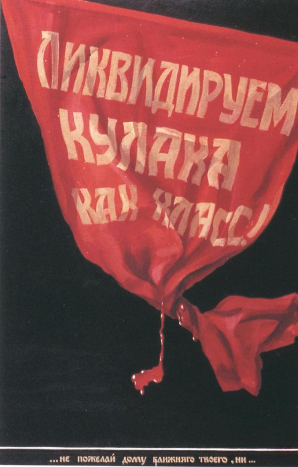 Искусство плаката вРоссии 1884–1991 (1991г, часть 6-ая). Изображение № 10.