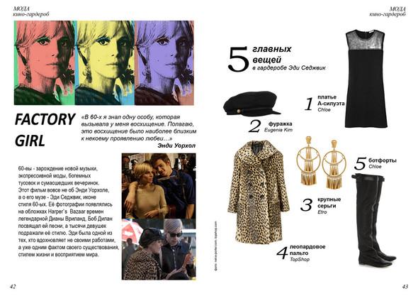 Новый онлайн журнал De Lair mode. Изображение № 4.