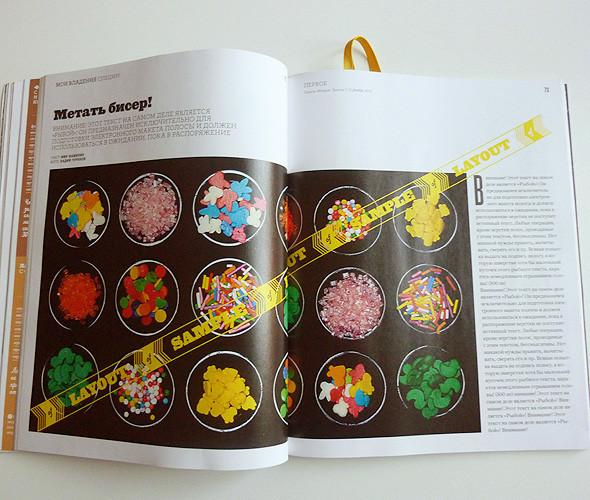 ИД «Вокруг света» открывает новый гастрономический журнал. Изображение № 4.