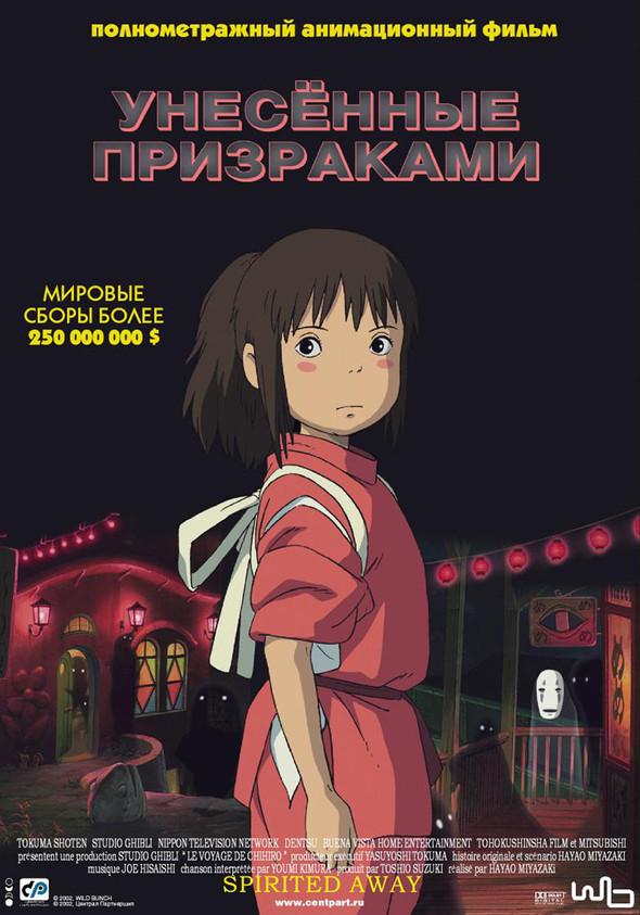 5 лучших японских мультфильмов студии Гибли. Изображение №1.