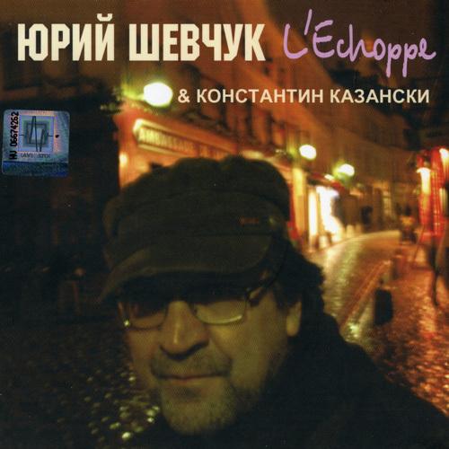 ЮРИЙ ШЕВЧУК & КОНСТАНТИН КАЗАНСКИ – LECHOPPE (2009). Изображение № 1.