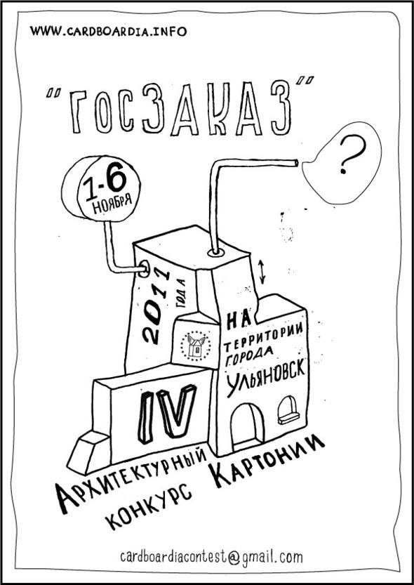 IV конкурс картонной архитектуры, дизайна и скульптуры «ГОСЗАКАЗ». Изображение №2.