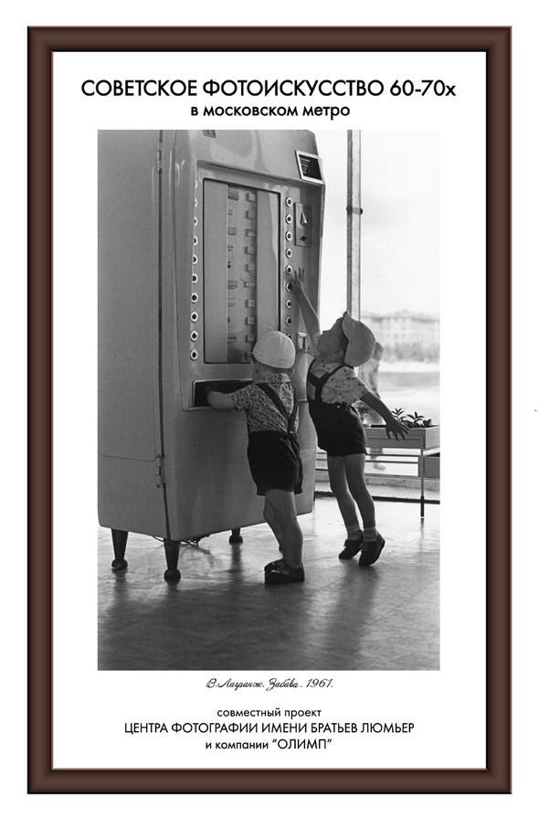 Выставка советской фотографии 60-70х в московском метро. Изображение № 5.