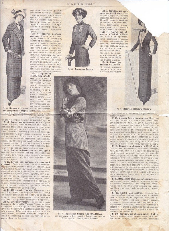 Парижские моды 1913-1916 гг. Изображение № 43.