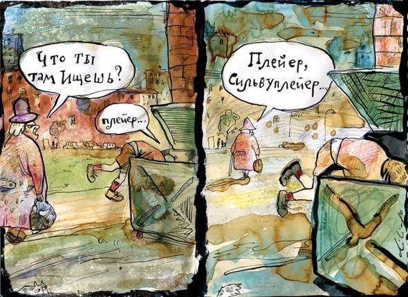 Diliago Harel илишустрокал–журнал!. Изображение № 2.