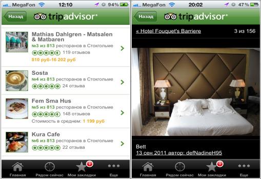 10 бесплатных travel-приложений для iPhone. Изображение № 5.