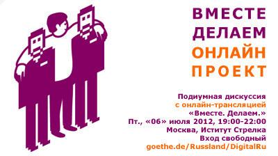 «Вместе.Делаем.Онлайн-Проект»: дискуссия с онлайн-трансляцией. Изображение № 1.
