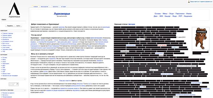 Скриншот главной страницы сайта «Луркоморье». Изображение № 1.