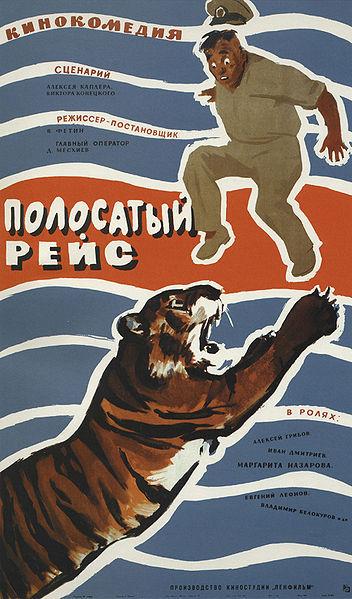 Постеры ксоветским фильмам. Продолжение. Изображение № 19.