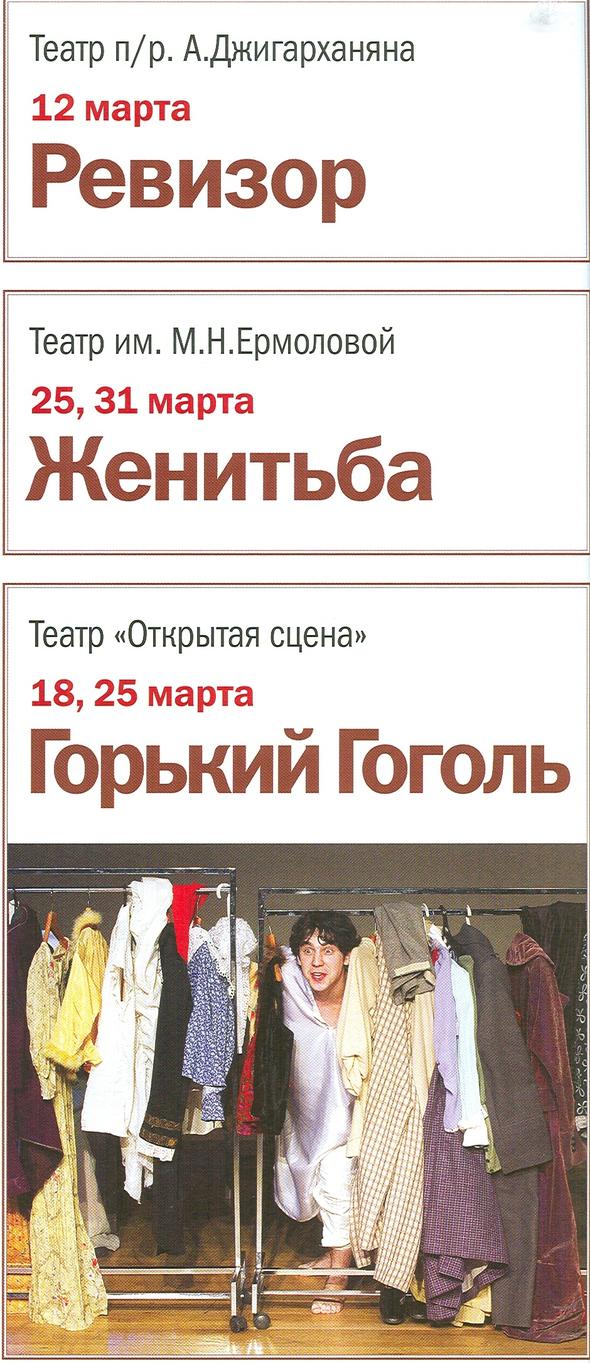 200-летию содня рождения Н.В.Гоголя посвящается. Изображение № 1.