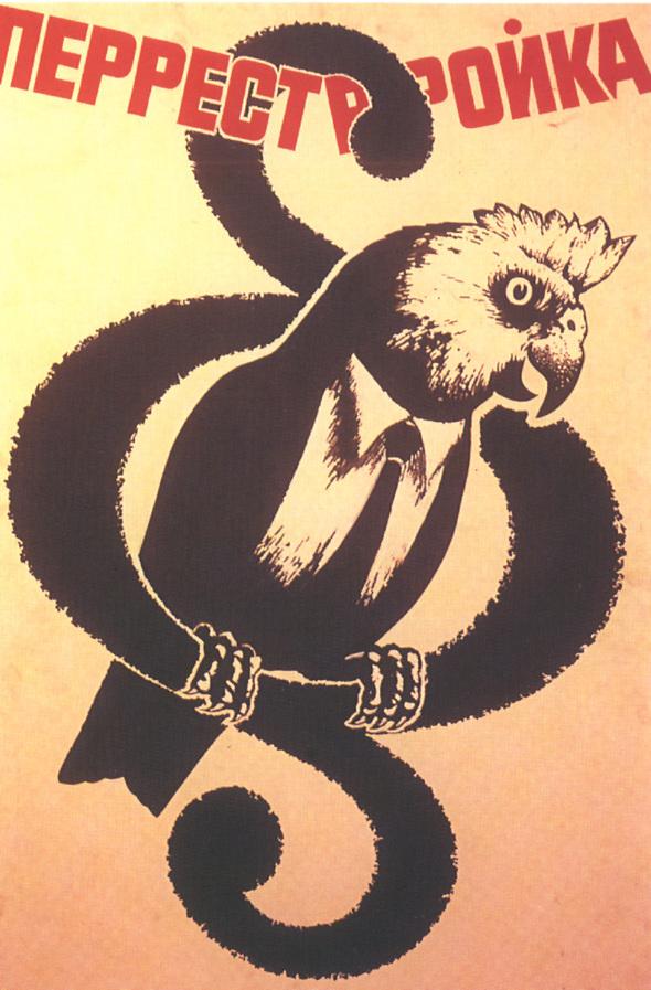 Искусство плаката вРоссии 1884–1991 (1991г, часть 5-я). Изображение № 3.