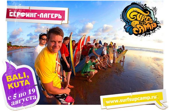 SurfsUpCamp - серф лагерь на Бали в Августе. Изображение № 1.