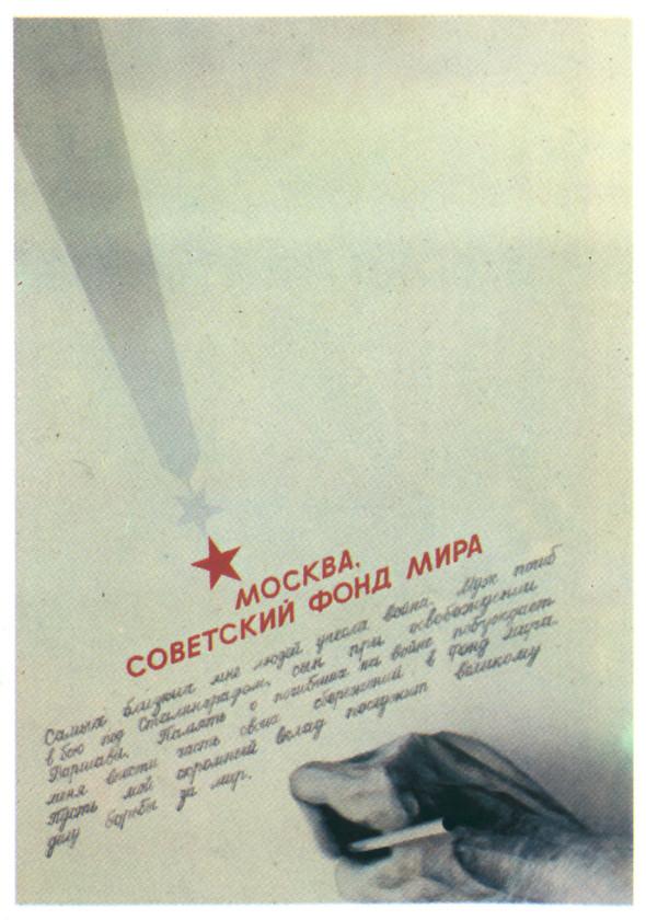 Искусство плаката вРоссии 1884–1991 (1985г, часть 3-я). Изображение № 39.