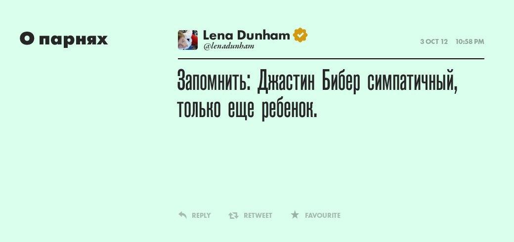 Лена Данэм, человек Возрождения . Изображение № 16.