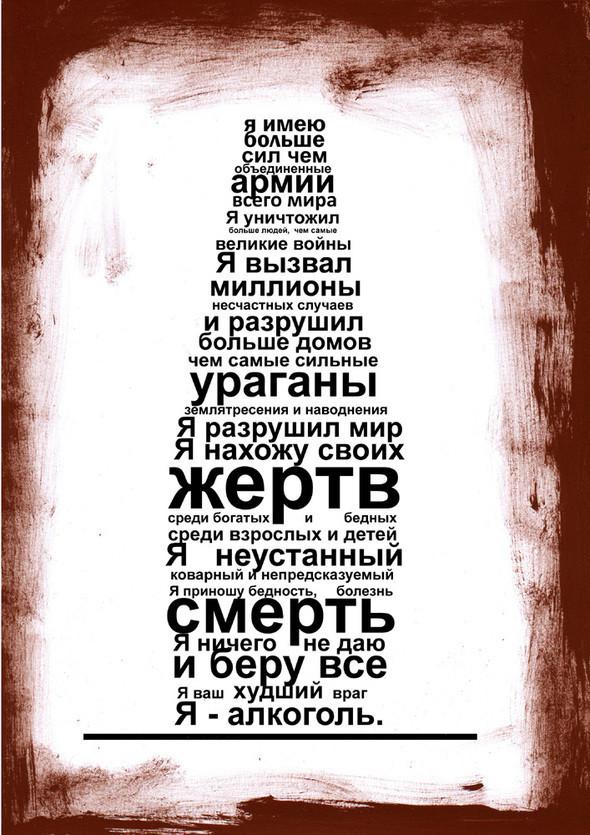 Изображение 15. ЗАВИСИМОСТЬ!!!(алкоголь).. Изображение № 15.