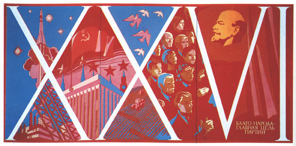 Искусство плаката вРоссии 1961–85гг. (part. 1). Изображение № 43.