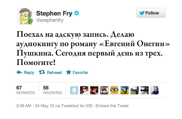 Стивен Фрай, актер и писатель. Изображение № 13.