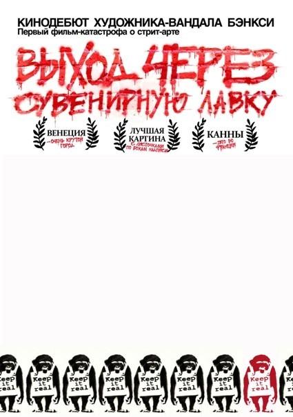 """Итоги конкурса """"Сделай свою афишу к фильму Бэнкси"""". Изображение № 16."""