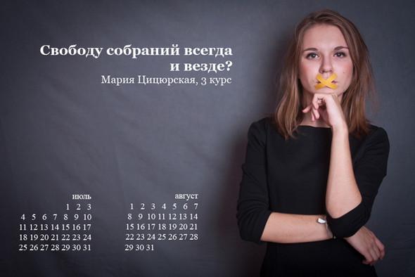 Календарные войны. Изображение № 18.