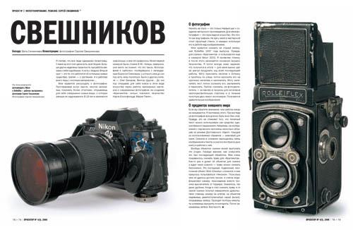 Новый зимний номер журнала «Проектор». Изображение № 12.