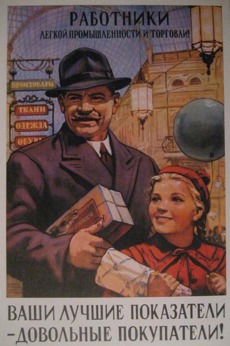 Отруде всоветских плакатах. Изображение № 28.