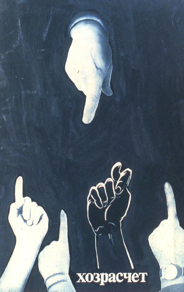 Искусство плаката вРоссии 1884–1991 (1991г, часть 6-ая). Изображение № 22.