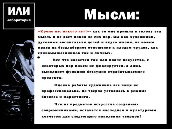 """Театр """"Лабораториум ИЛИ"""". Изображение № 12."""