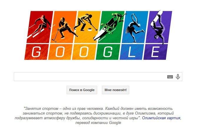 «Олимпийский» дудл критикует запрет гей-пропаганды в России . Изображение № 1.