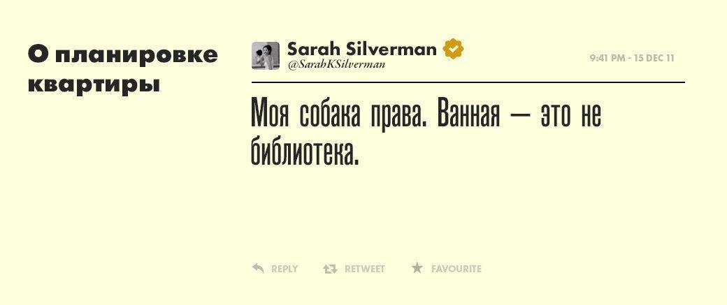 Сара Сильверман,  смешная девчонка. Изображение № 19.