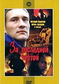 Изображение 5. Мутное время: Российское кино 90-х.. Изображение № 5.