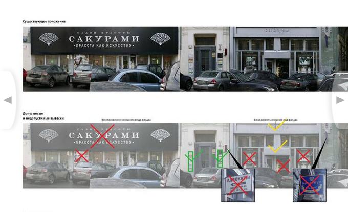 Студия Артемия Лебедева разработала концепцию дизайн-кода Москвы. Изображение № 1.