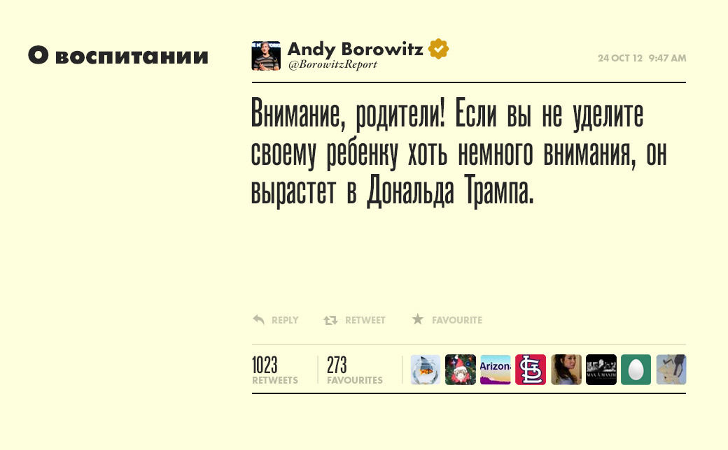 ЭндиБоровитц,журналист ивыдумщик . Изображение №7.