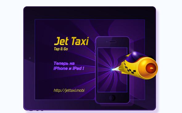 Такси Джет для iPhone – взгляд на рынок услуг такси в будущем. Изображение №1.