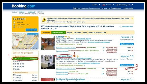 Как забронировать отель на сайте Booking.com. Изображение № 3.
