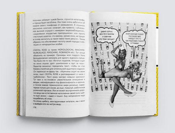 Изображение 2. Энциклопедия лоха.. Изображение № 2.