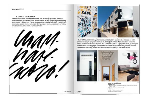 Журнал о дизайне [кАк) изменит и оформление, и содержание. Изображение №5.