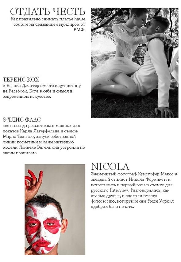 Содержание и авторы первого номера Interview Россия. Изображение № 9.