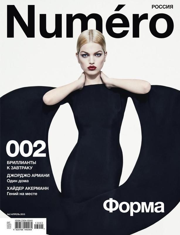 Показаны новые обложки i-D, Numéro и Vogue. Изображение № 1.