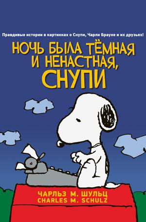 26 главных комиксов зимы на русском языке. Изображение № 22.