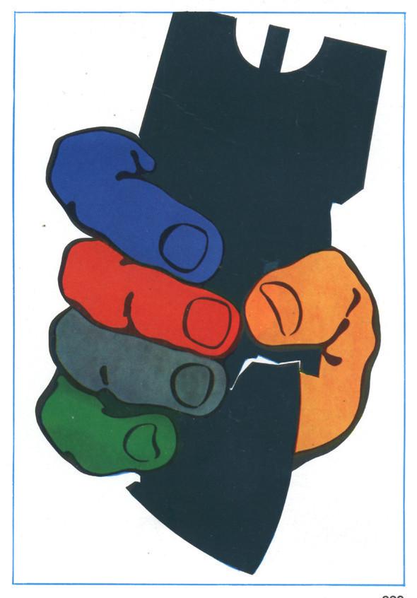 Искусство плаката вРоссии 1884–1991 (1985г, часть 6-ая). Изображение № 2.