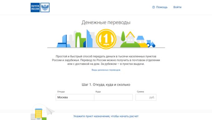 Новый сайт «Почты России». Изображение № 3.