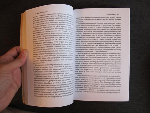 Виктор Папанек — «Дизайн для реального мира». Изображение № 2.
