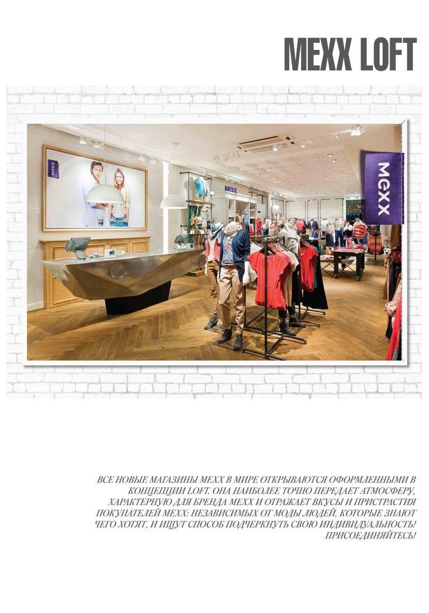 Открытие магазинов MEXX новой концепции в Москве. Изображение № 1.