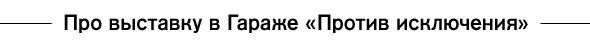 Колонка Инги иЮли Витряченко, выпуск 4. Изображение № 44.