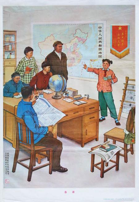 Слава китайскому коммунизму!. Изображение № 18.