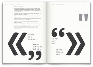 Живая типографика. Изображение № 8.